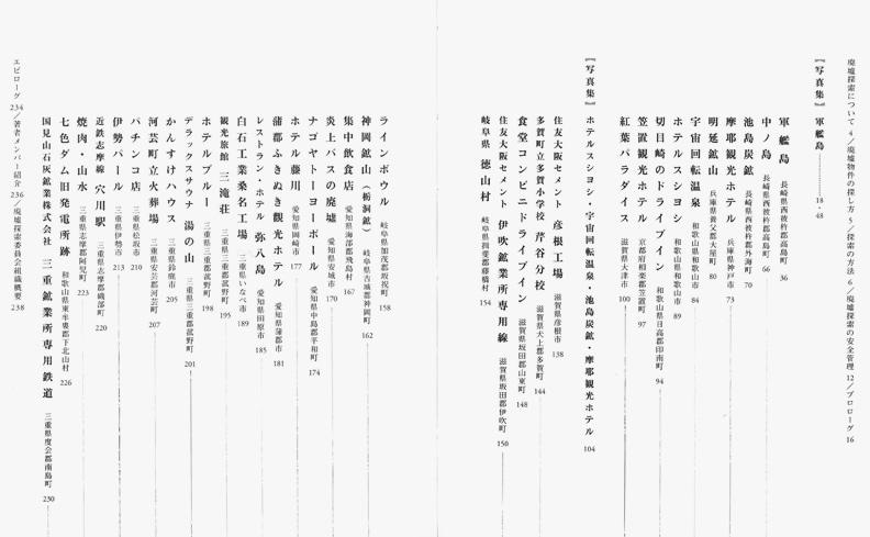 廃墟探索 西日本篇 | 湯前悟朗