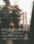 見学に行ってきた。巨大工場、地下世界、廃墟… | 小島健一
