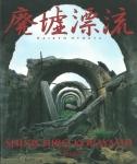 廃墟漂流 | 小林伸一郎