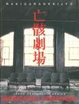亡骸劇場 | 小林伸一郎