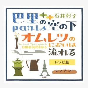 syoku_essay12