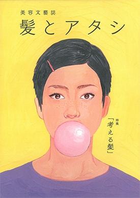 髪とアタシ 第3刊「考える髪」