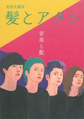 髪とアタシ 第5刊「音楽と髪」