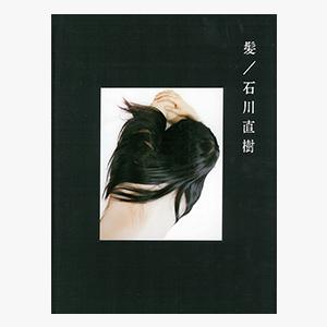 髪 | 石川直樹