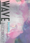 WAVE 8号 特集 : ブレイン・エヴォリューション