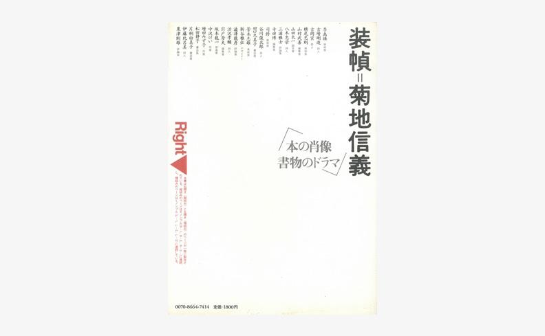 装幀=菊地信義 本の肖像・書物のドラマ