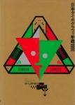 日本タイポグラフィ年鑑  1991
