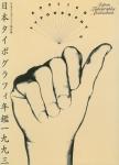 日本タイポグラフィ年鑑  1993