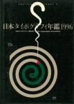日本タイポグラフィ年鑑  1996