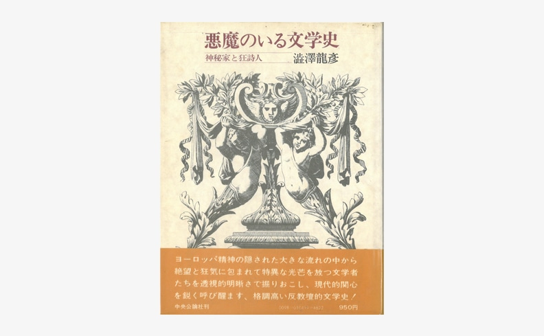 悪魔のいる文学史 | 澁澤龍彦
