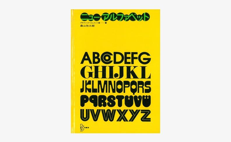 ニュー・アルファベット | 桑山弥三郎