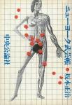ニューヨーク武芸帳 | 坂本正治