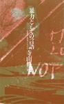 暴力としての言語―詩論まで時速100キロ | 寺山修司