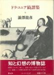 ドラコニア綺譚集 | 澁澤龍彦