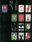 アイデア別冊 スイスのポスター 1970-1980 新装版