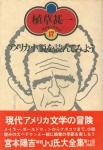 アメリカ小説を読んでみよう | 植草甚一スクラップ・ブック 17