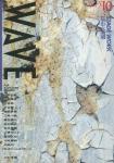 WAVE 10号 特集 : 都市と演劇