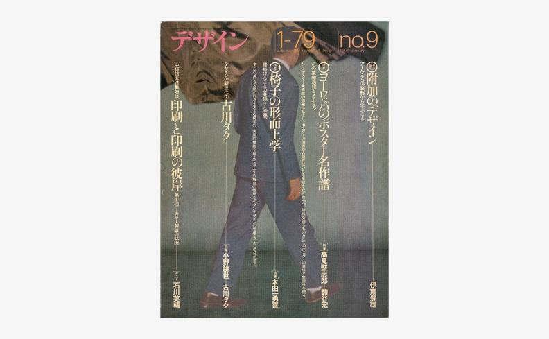 月刊デザイン 9号 ヨーロッパのポスター名作譜