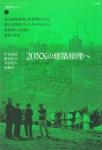 建築のちから 02 20XXの建築原理へ | 伊東豊雄、藤本壮介、平田晃久、佐藤淳