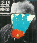 季刊 写真映像 第7号  1971 Winter | 篠山紀信、横須賀功光、辰巳四郎他