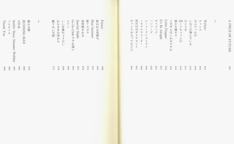 ロングシーズン | 佐藤伸治