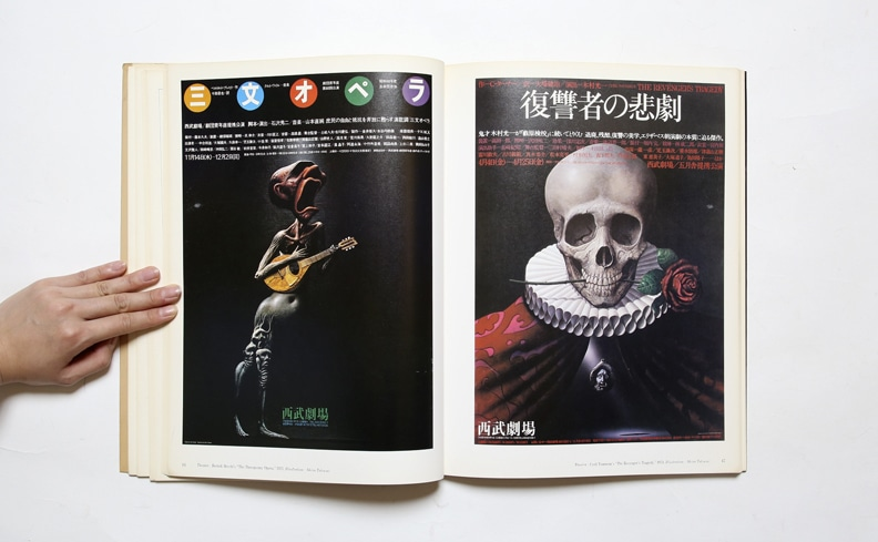 田中一光のポスター その発想と造形
