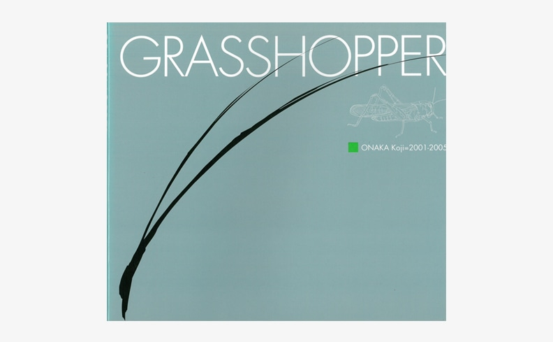 Grasshopper | Onaka Koji=2001-2005 尾仲浩二