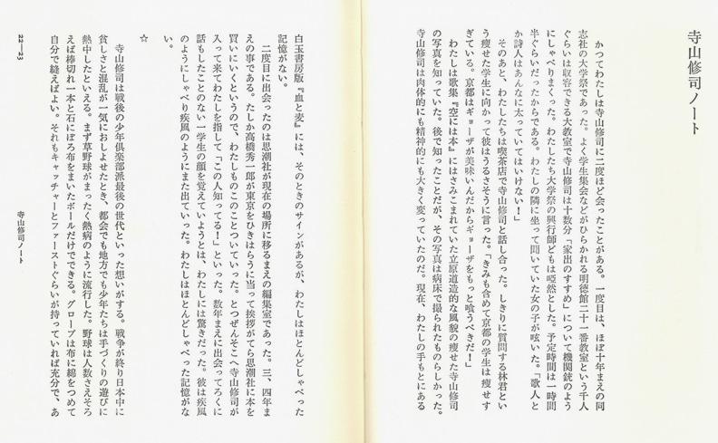 詩の荒野より | 清水昶