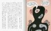 人間椅子 | 江戸川乱歩、ヤン・シュヴァンクマイエル
