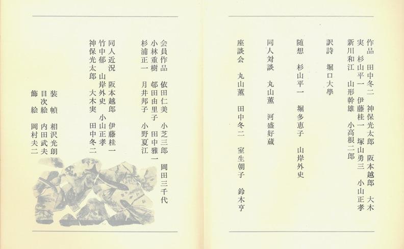 季刊 四季 4号 | 田中冬二他