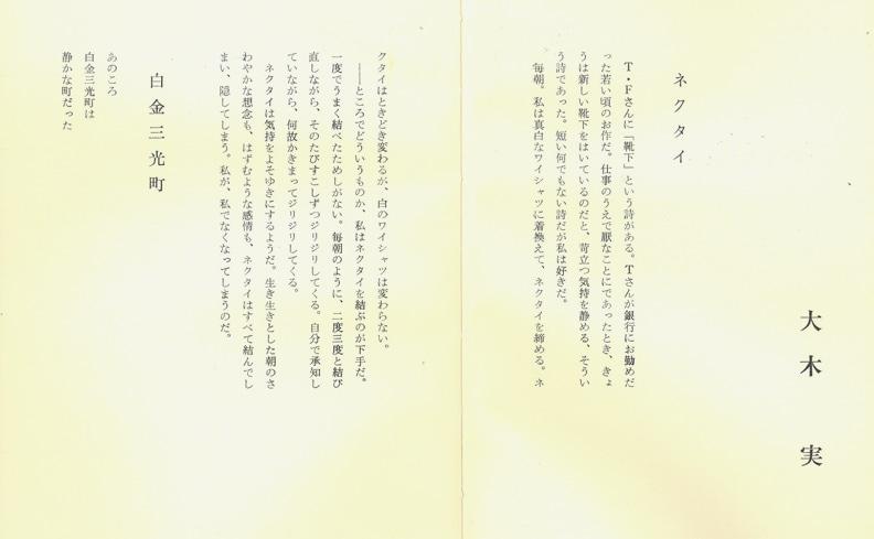 季刊 四季 6号 | 阪本越郎追悼号