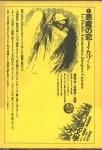 世界幻想文学大系 第1巻 | 悪魔の恋 | ジャック・カゾット