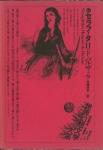 世界幻想文学大系 第6巻 | セラフィタ | オレノ・ド・バルザック
