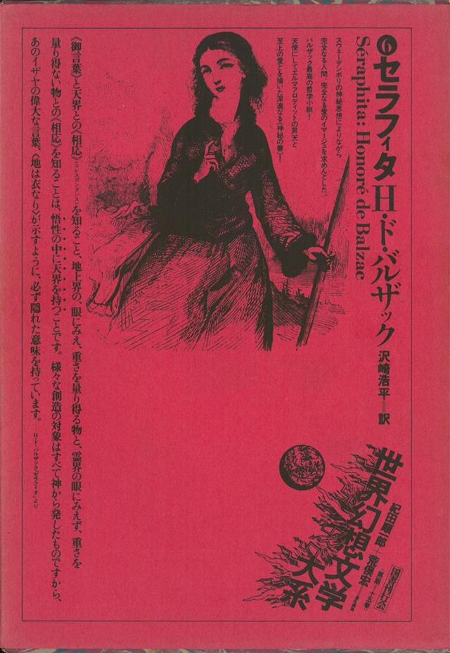 世界幻想文学大系 第6巻 セラフィタ