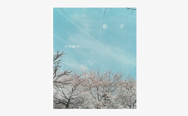 花子 | 川内倫子