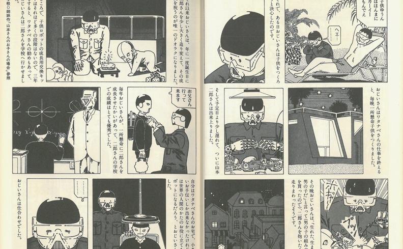山本さん家の場合に於るアソコの不幸に就て | ひさうちみちお