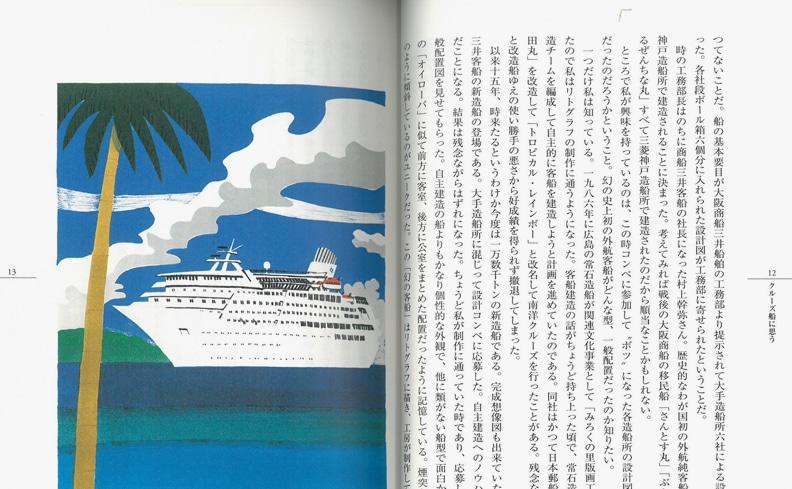船キチの航跡 | 柳原良平