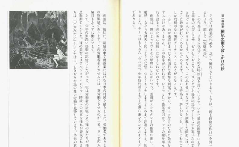 ヨコオ論タダノリ | 荒俣宏