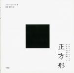 ブルーノ・ムナーリ かたちの不思議 1 | 正方形