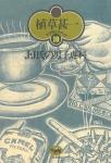 J・J氏の男子専科 | 植草甚一スクラップ・ブック 10