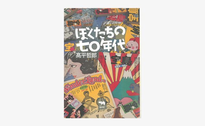 ぼくたちの七〇年代 | 高平哲郎