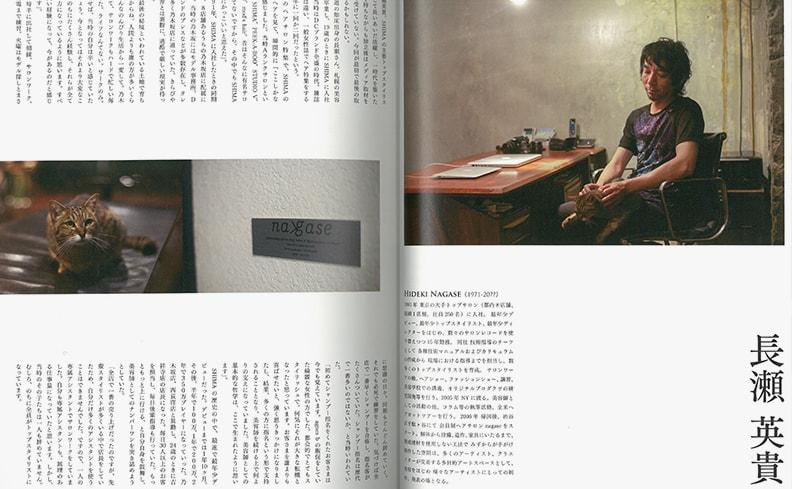 髪とアタシ 第2刊 | 拡張する美容師