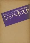 ジャパネスク Japanesque | 奈良原一高 写真集