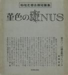 稲垣足穂 | 菫色のANUS