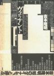 吉本隆明ヴァリアント―現在の地軸 1 | 粟津則雄、埴谷雄高、柄谷行人ほか