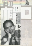 月刊漫画ガロ | 1996年 03月号 追悼・長井勝一
