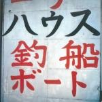 Shipyard Works 1990 | 大竹伸朗