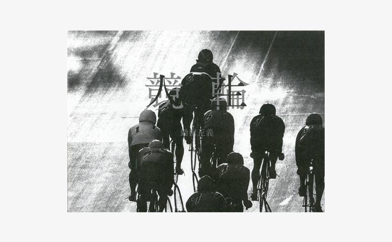 競輪×人生 | 鋤田正義