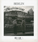 Berlin | 橋口譲二