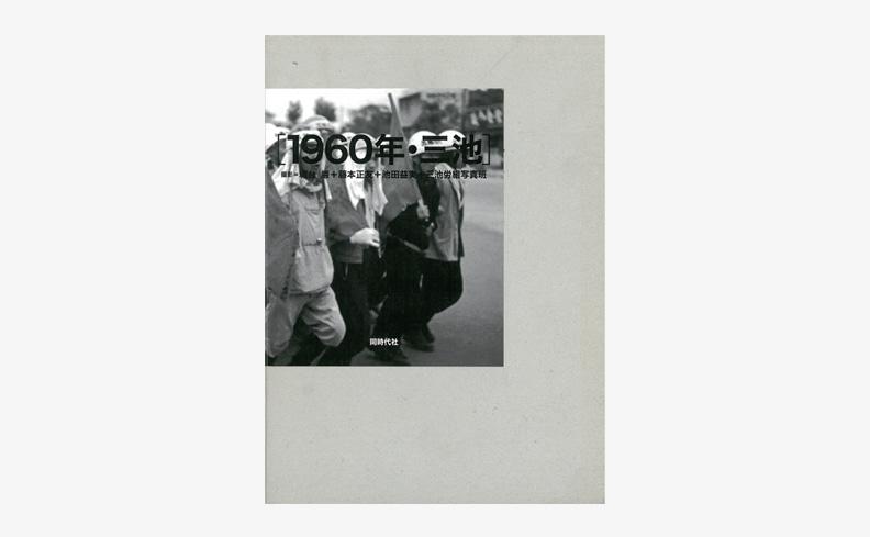 1960年・三池 | 城台巌、藤本正友、池田益美、三池労組写真班